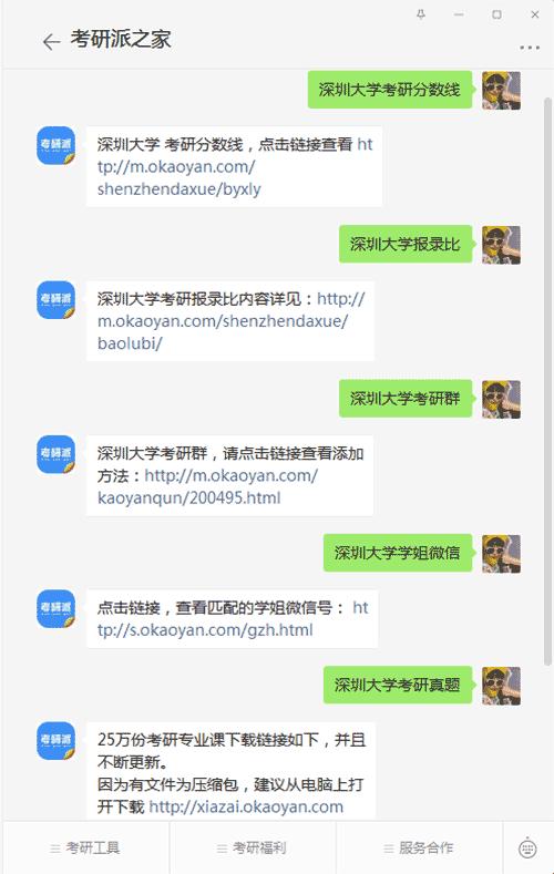 深圳大学考研公众号