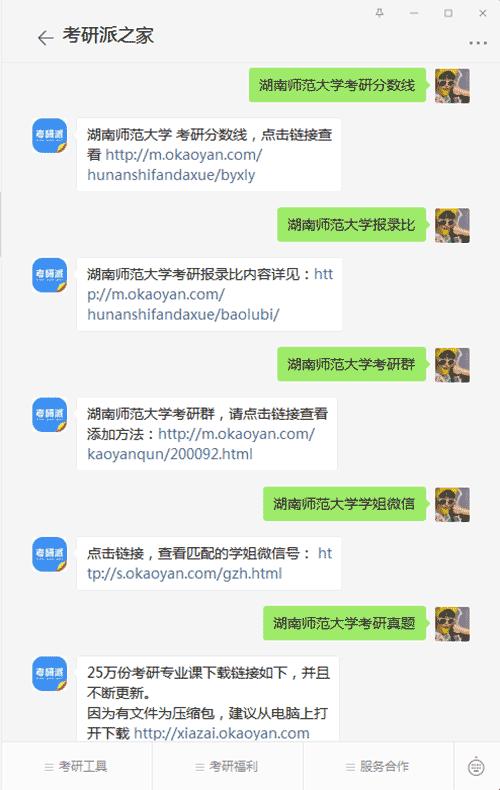 湖南师范大学考研公众号