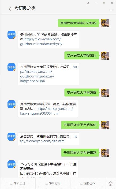 贵州民族大学考研公众号