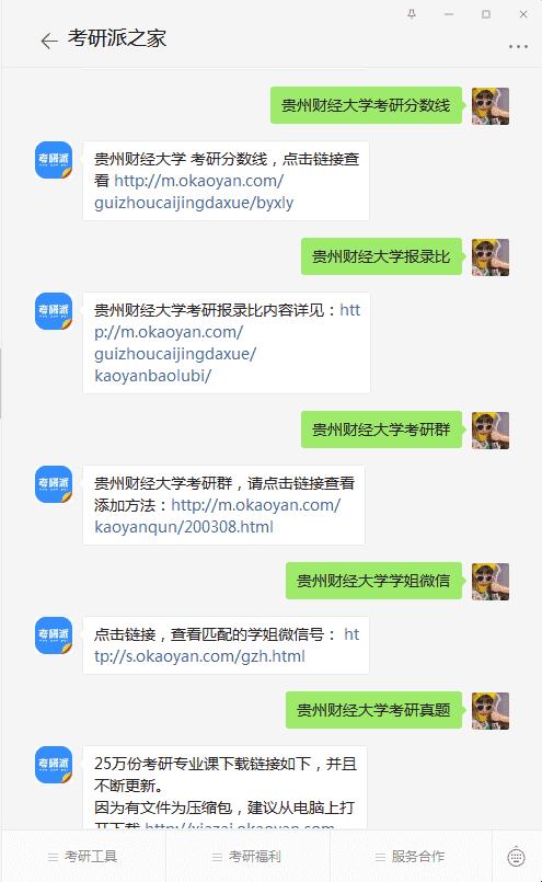 贵州财经大学考研公众号
