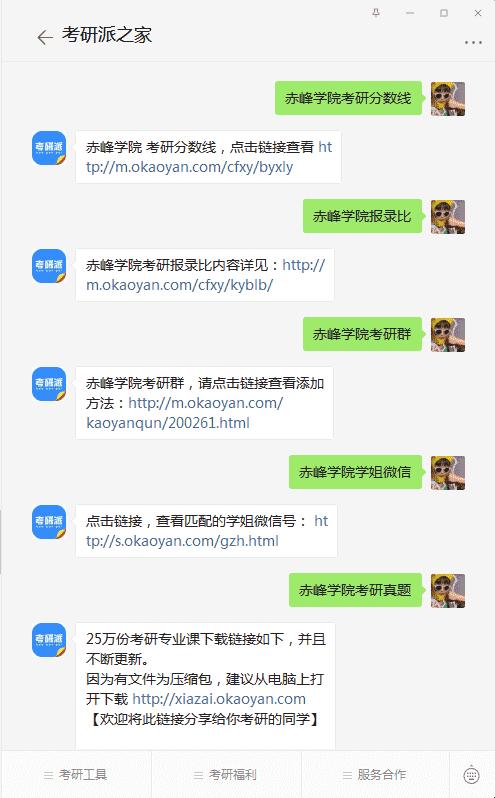 赤峰学院考研公众号