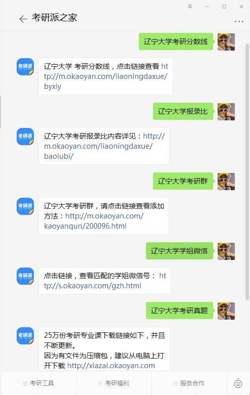 辽宁大学考研公众号