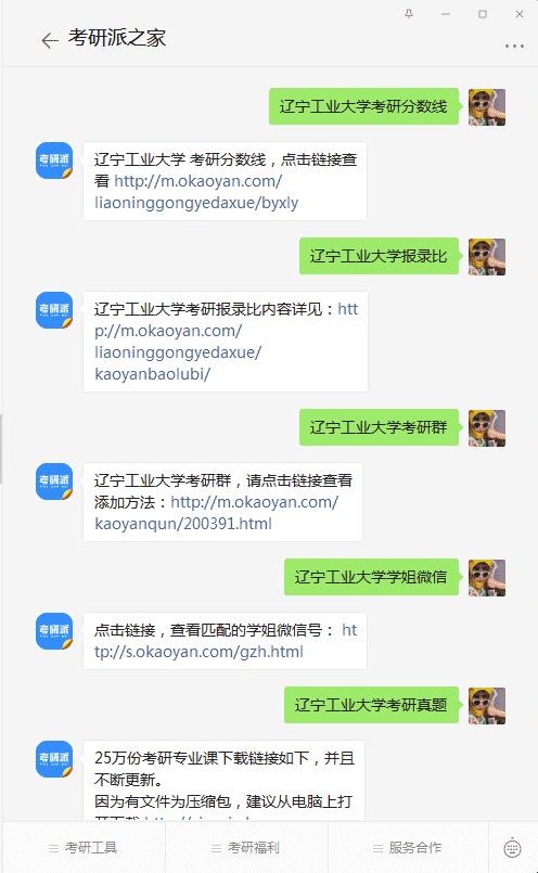 辽宁工业大学考研公众号