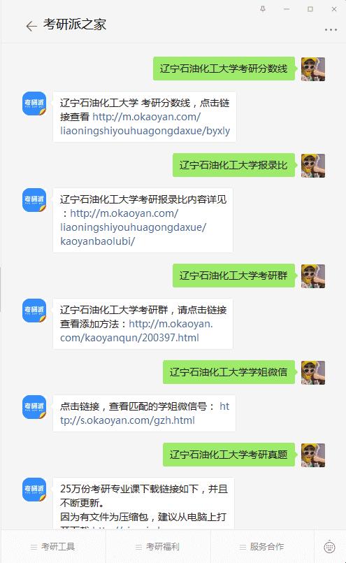 辽宁石油化工大学考研公众号