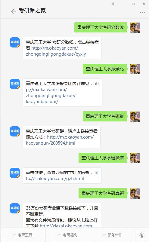 重庆理工大学考研公众号