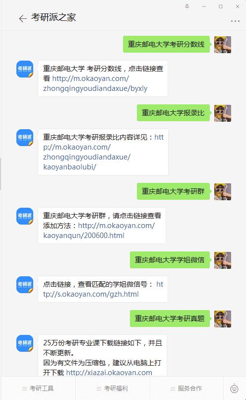 重庆邮电大学考研公众号