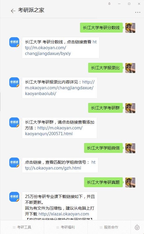 长江大学考研公众号