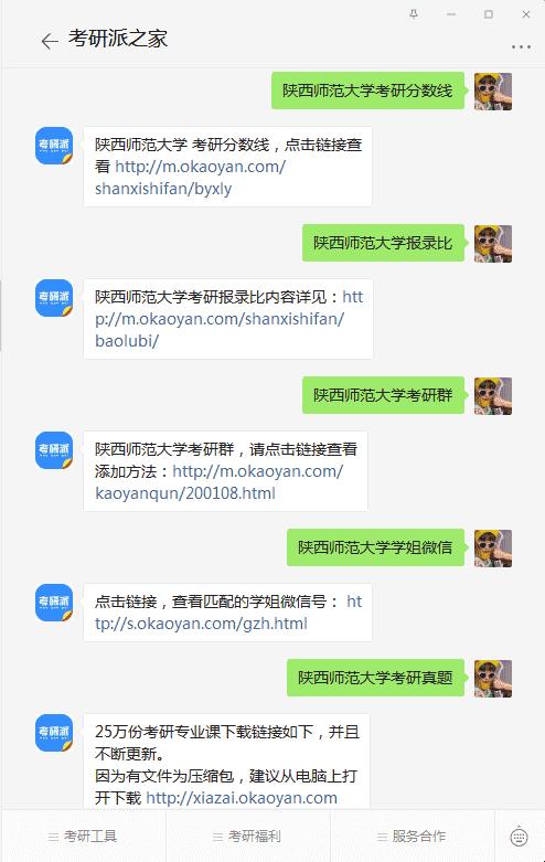 陕西师范大学考研公众号