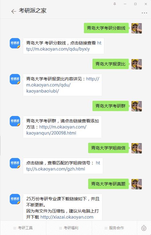 青岛大学考研公众号