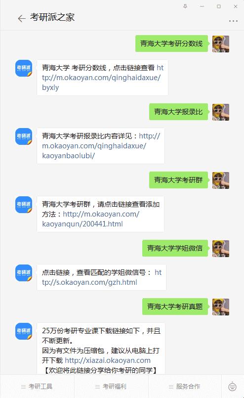 青海大学考研公众号