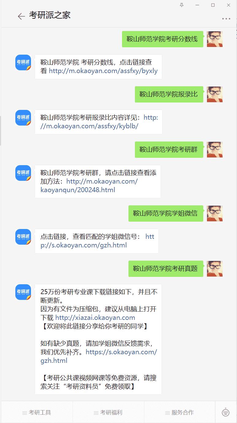 鞍山师范学院考研公众号