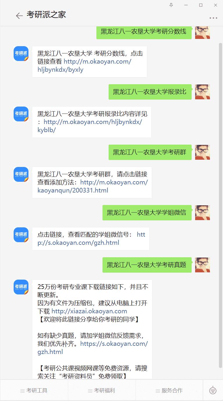黑龙江八一农垦大学考研公众号