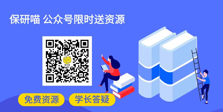 辽宁大学保研生学费/推免研究生学费及奖学金